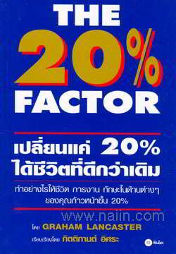 เปลี่ยนแค่ 20% ได้ชีวิตที่ดีกว่าเดิม